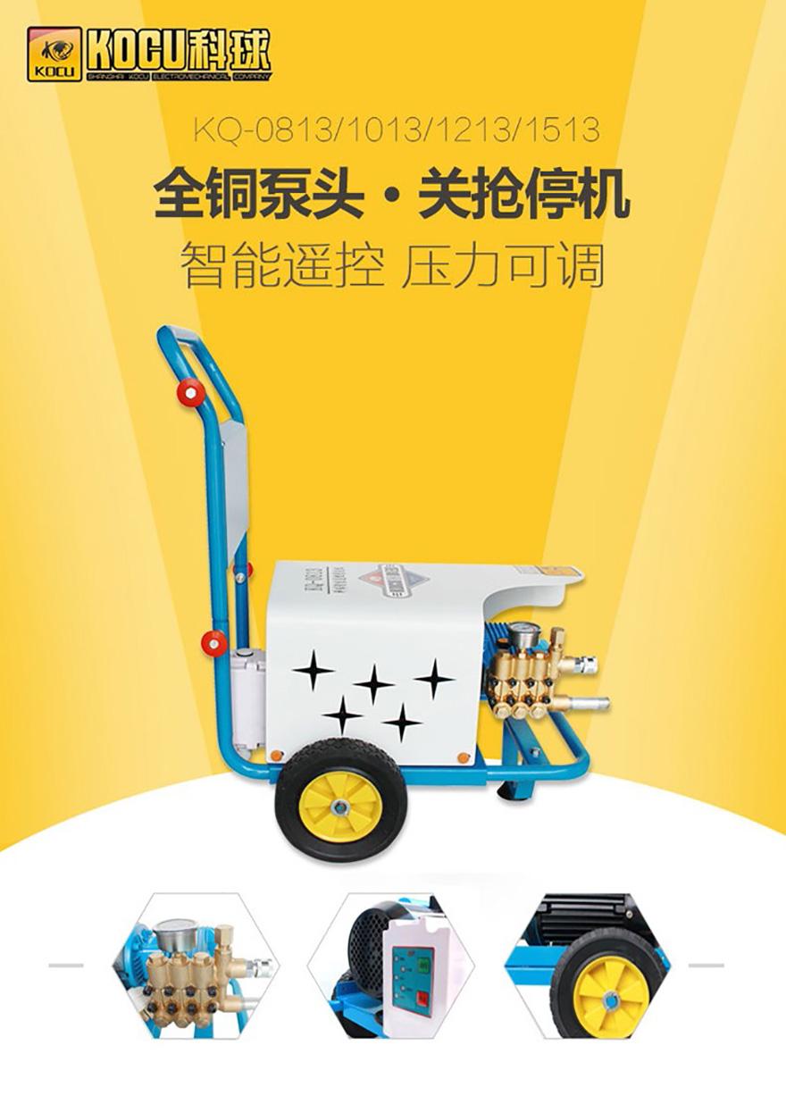 科球KQ-0813商用清洗机洗车店手推式洗车机