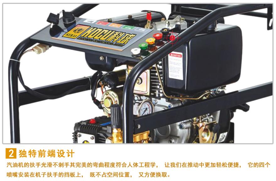 科球柴油高压清洗机