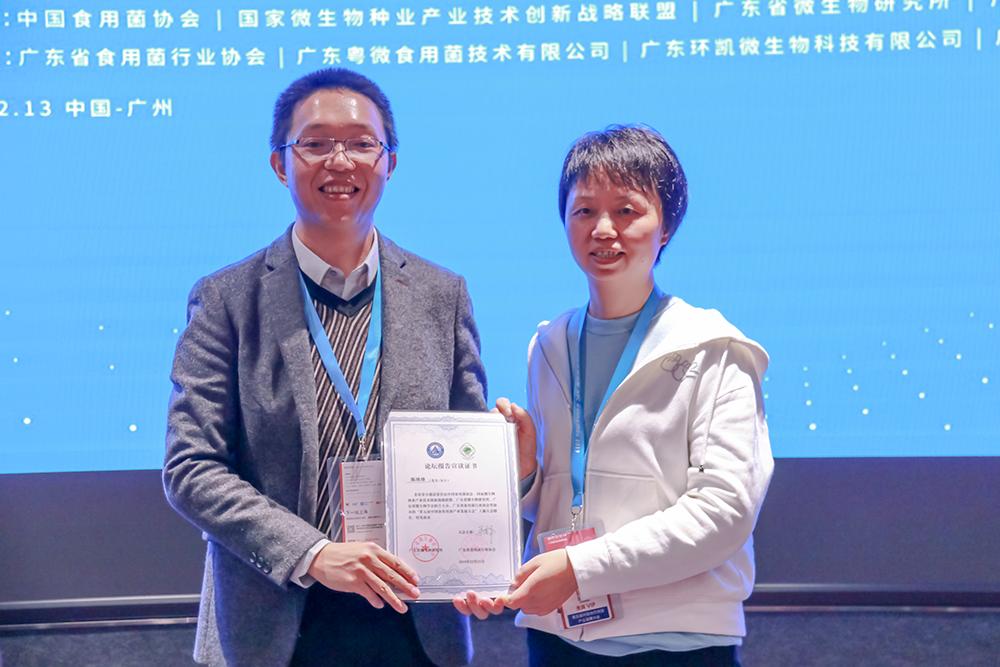科研大咖云集!第五届中国食药用菌产业发展大会在广州开幕