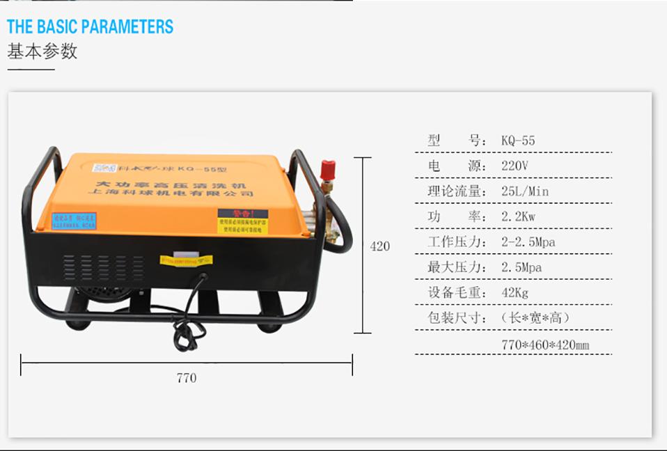 科球KQ-5558高压清洗机洗车机 汽车清洗机
