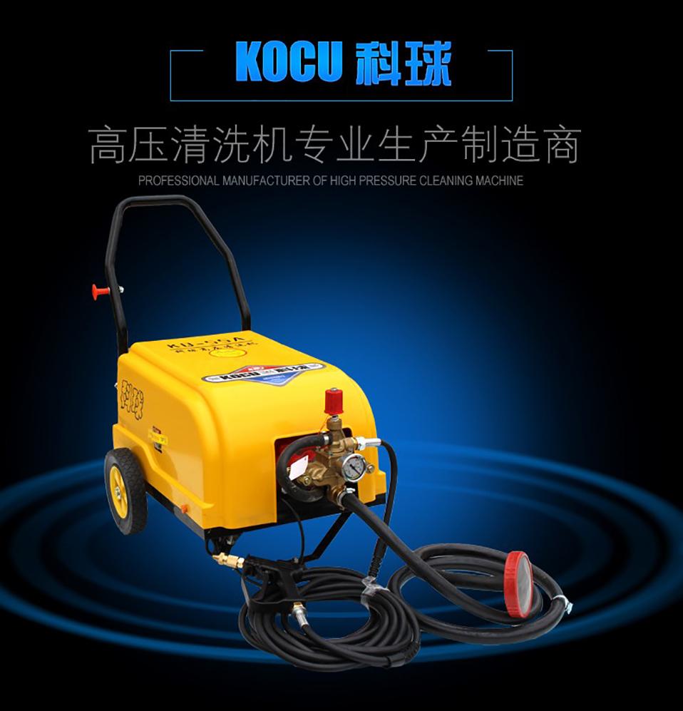 科球KQ-55A58A高压清洗机洗车店养殖清洗泵