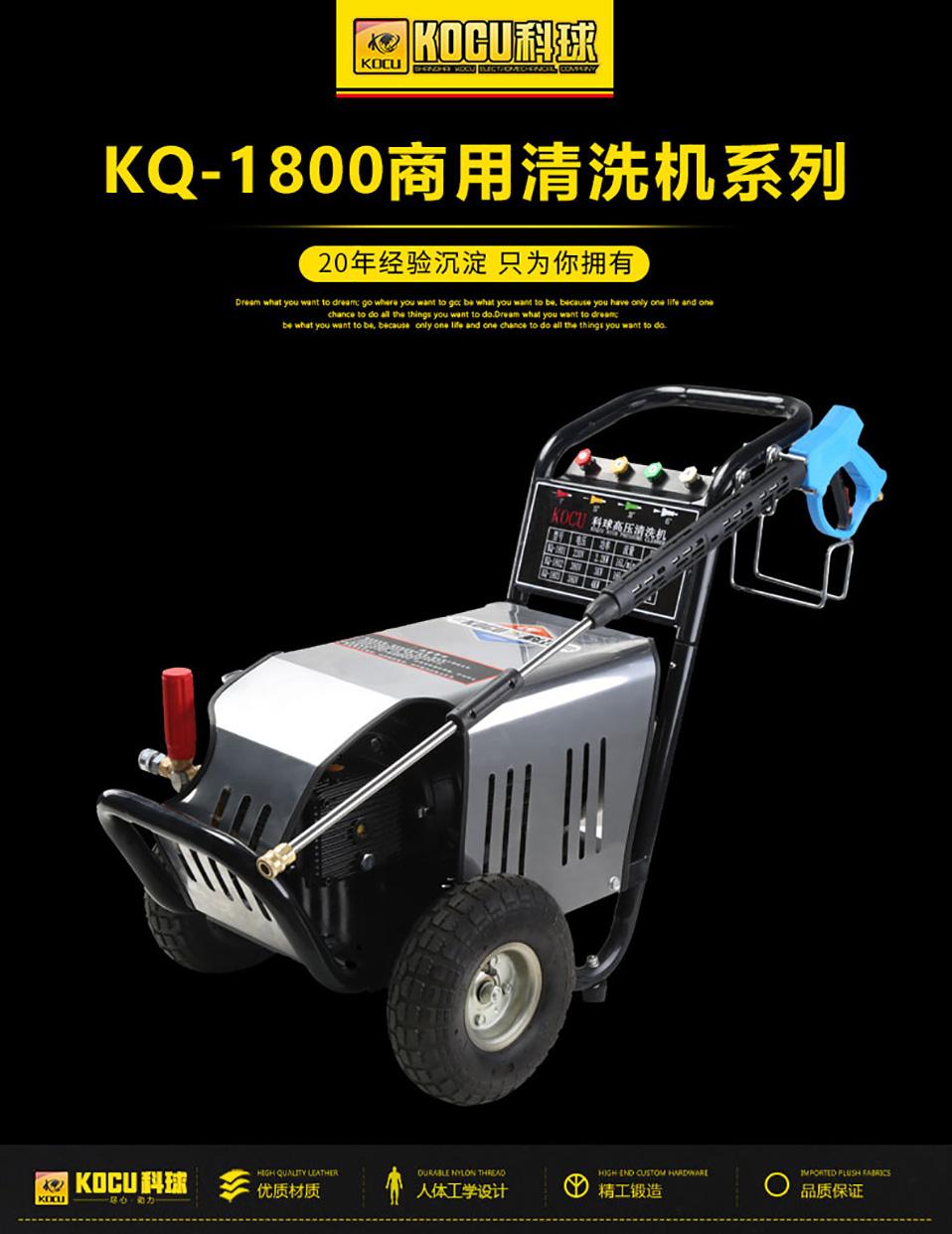 科球KQ-1800工业高压清洗机 汽车清洗机厂家