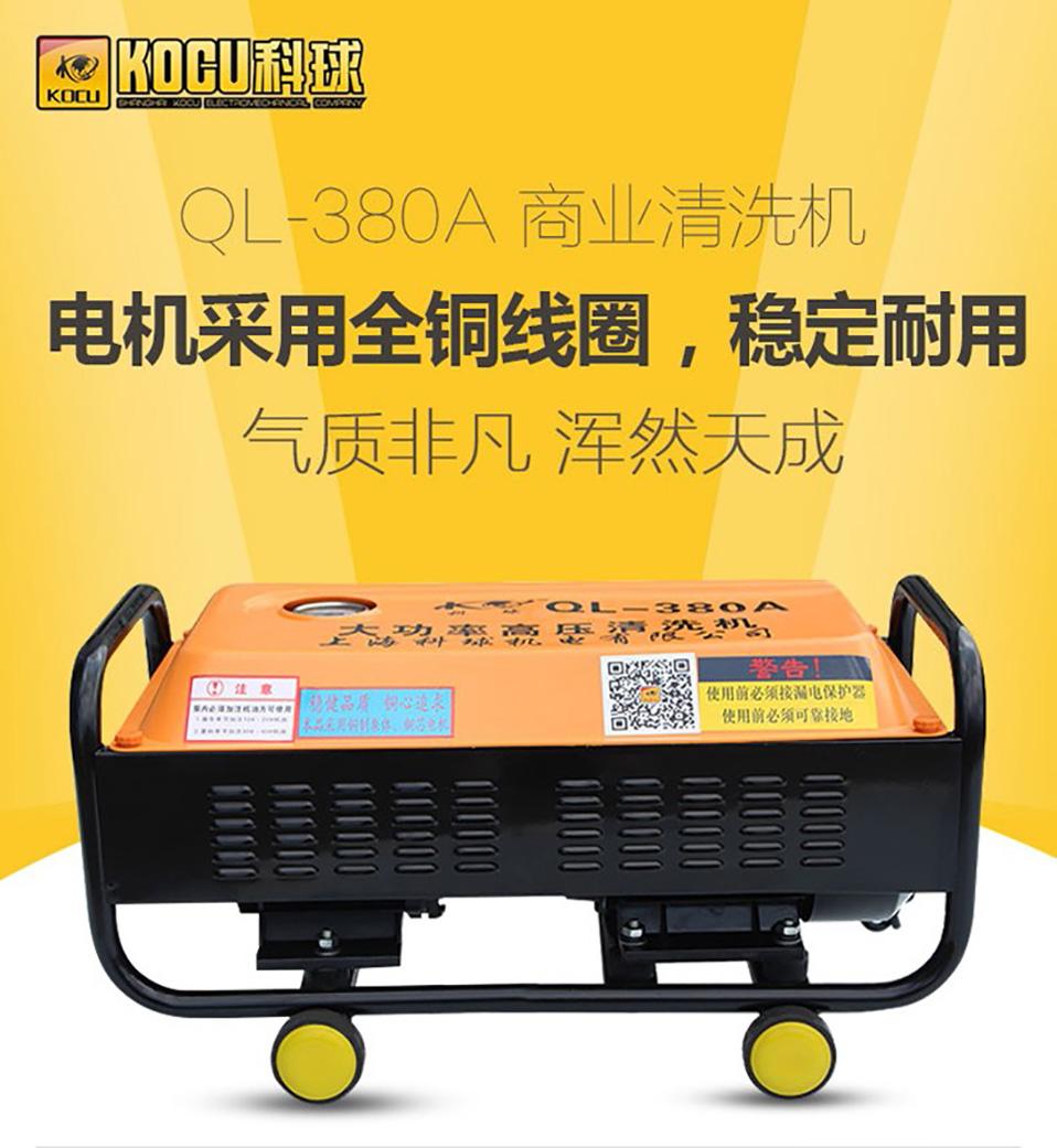 科球QL-380A家用清洗机洗车高压泵