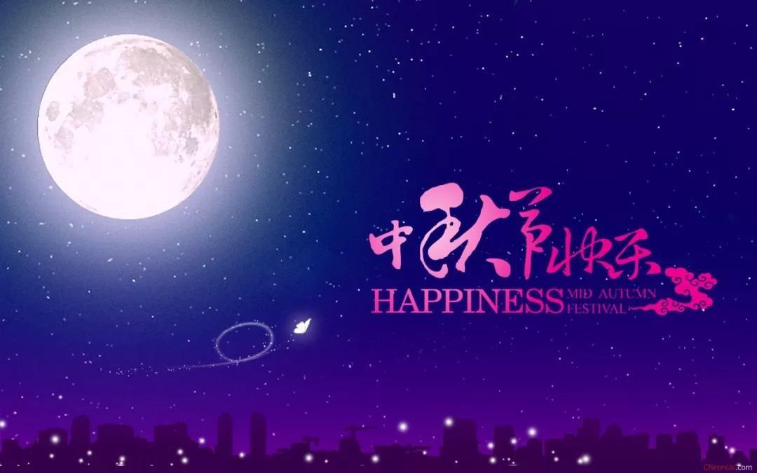【节日祝福】 北京kok平台新用户送彩金企业kok登录恭祝大家中秋节快乐!