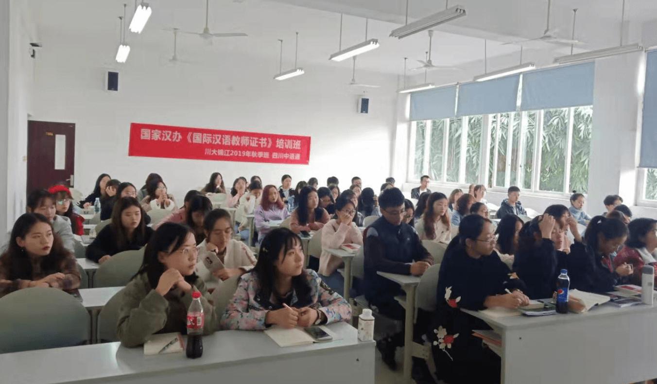 《国际汉语教师证书》高校培训班开课啦