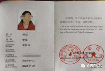 为什么要考《国际汉语教师证书》?