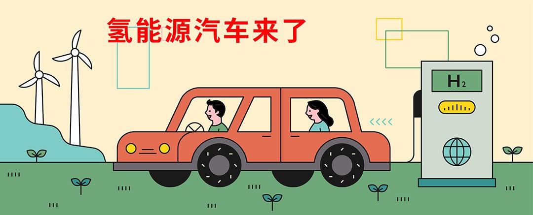 蓝海华腾助力五龙汽车 斩获全球最大氢能源客车订单