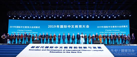 2019年国际中文教育大会在长沙闭幕
