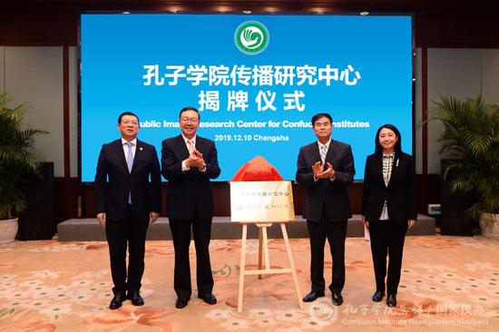 2019年国际中文教育大会期间 签署部分新设孔子学院等中文教育机构合作协议