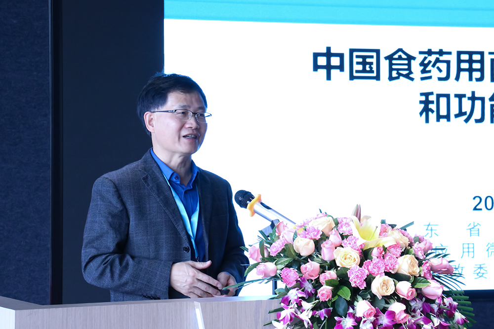 第五届中国食药用菌产业发展大会开幕