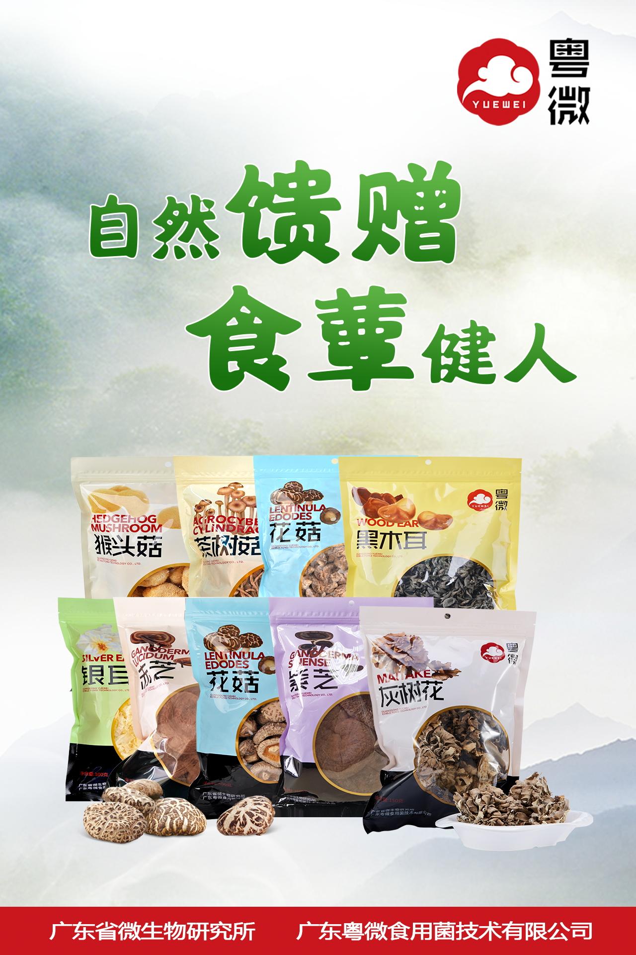 关于粤微菇类产品调价的通知