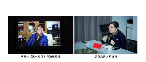 国家艺术基金资助项目《中国动画微视频传播平台建设》结项汇报作品展映暨项目研讨会在上海举行