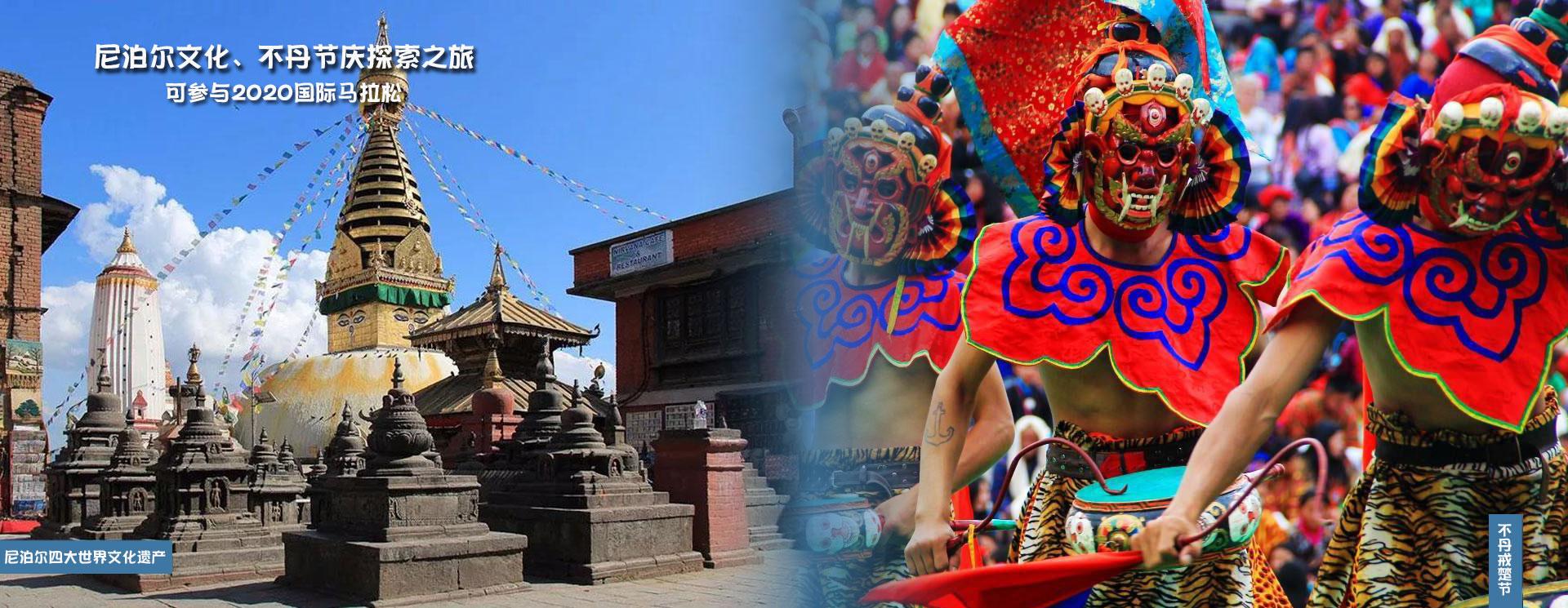 尼泊尔当地旅行社