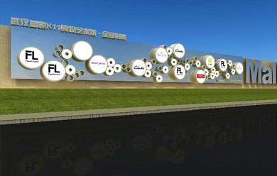光谷新世界围墙装饰
