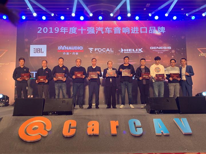 【实至名归 荣耀加冕】Audiotec Fischer旗下品牌再登CarCAV荣誉榜