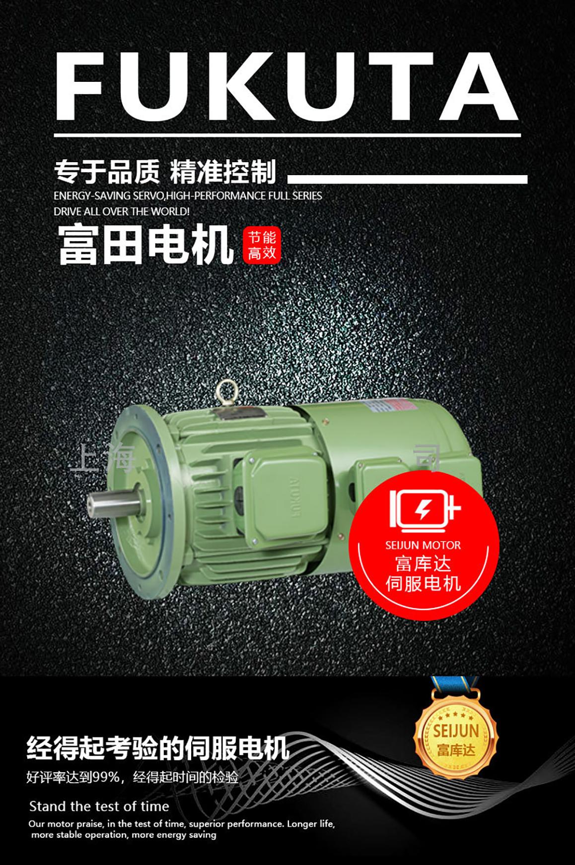 台湾富田电机 卧式变频专用马达 减速机