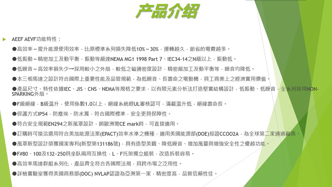 供应台湾富田电机三相感应卧式铝壳马达AMEF-3HP-4P