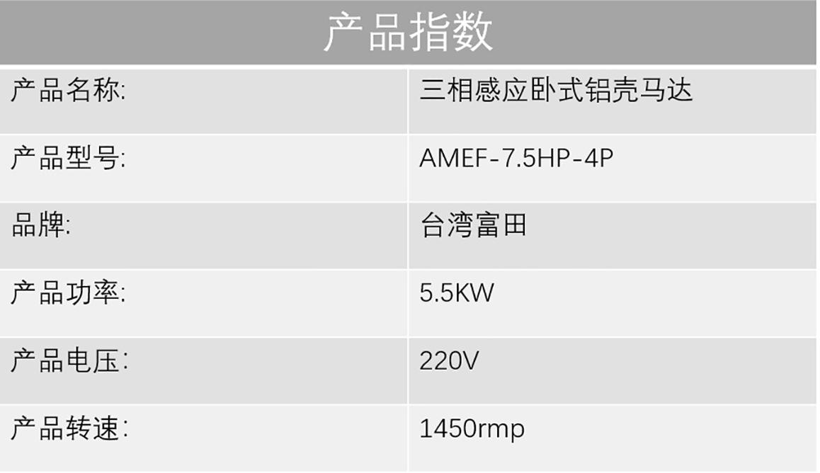 供应台湾富田电机三相感应卧式铝壳马达AMEF-7.5HP-4P