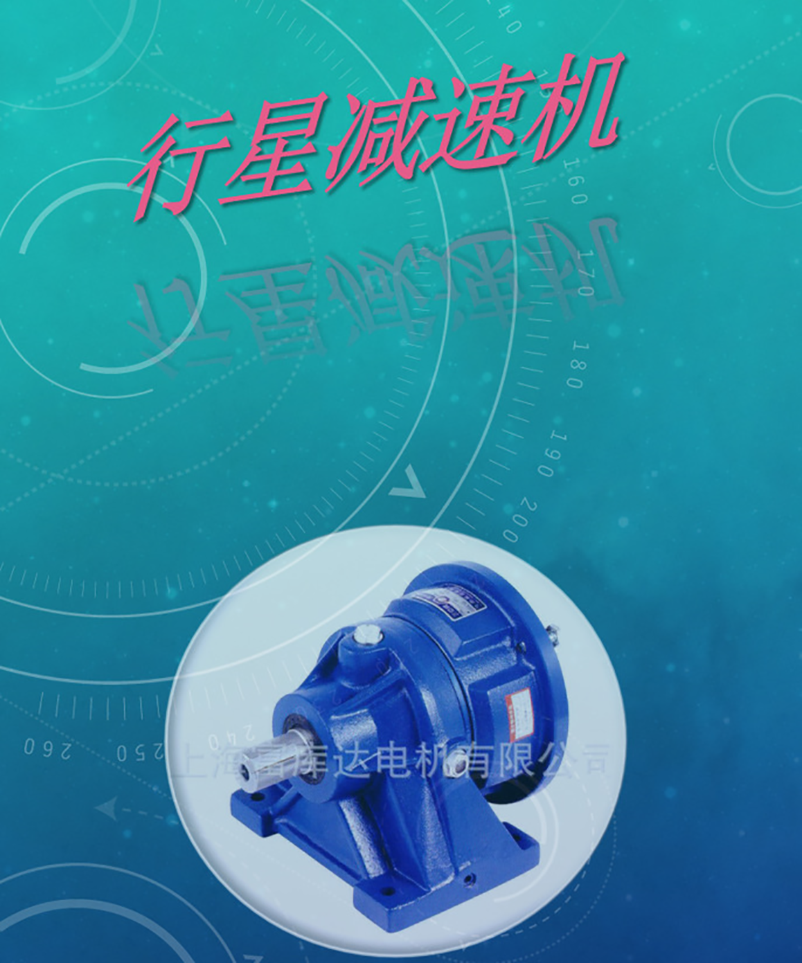 台湾三亚减速机 交流电机 高速电机 防爆电机