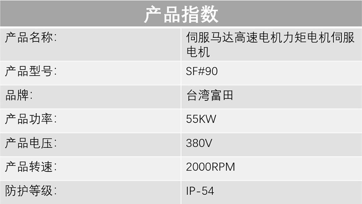 台湾富田异步伺服电机 特种防爆电机 变速电机