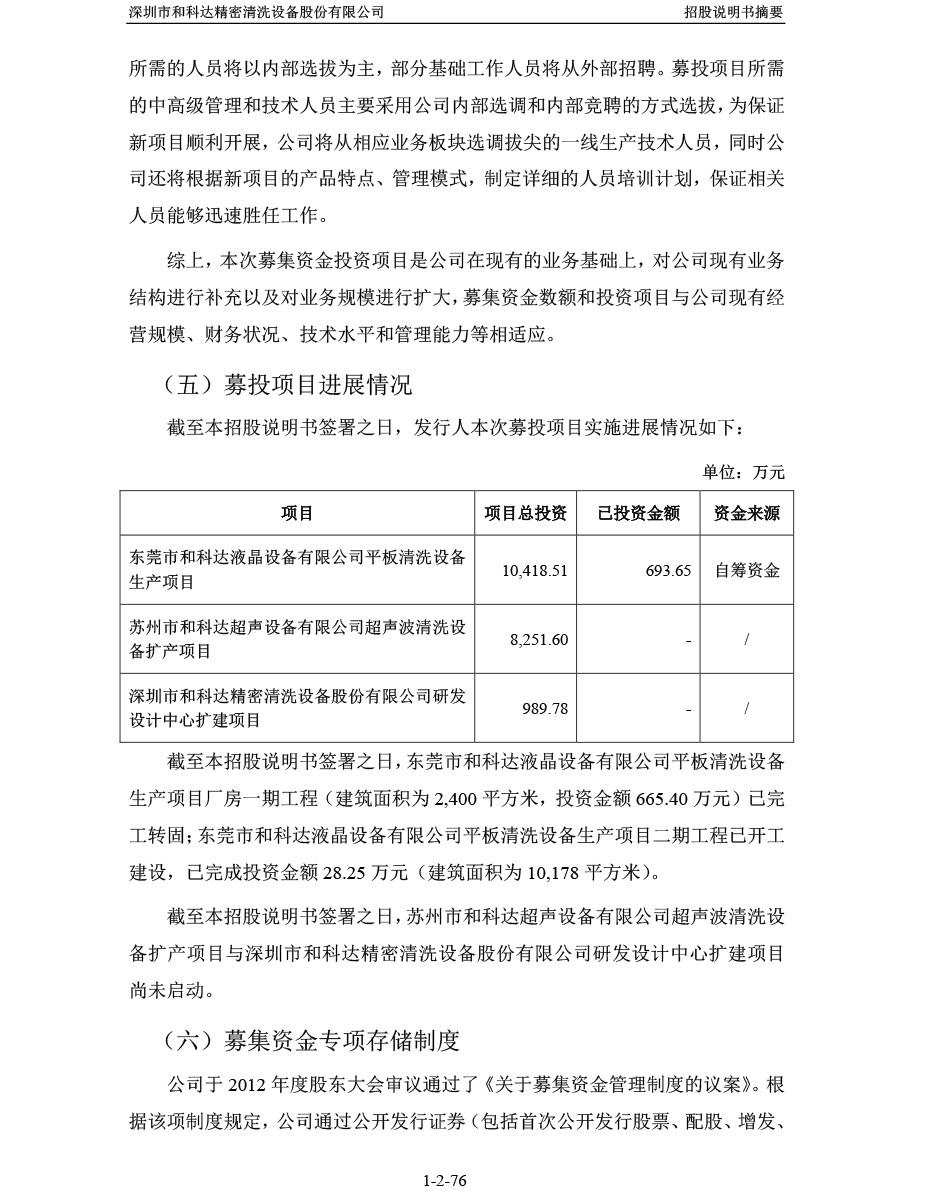 和科达:首次公开发行股票招股说明书摘要