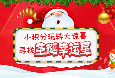 """100%中奖!@寻找""""圣诞幸运星"""",丰富奖品等你拿!"""