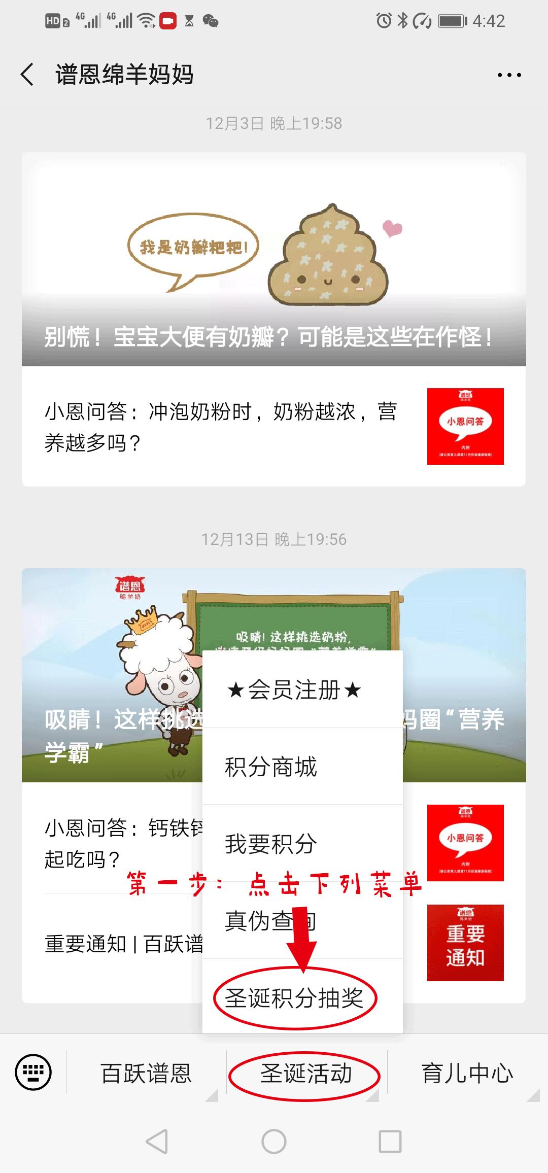 """100%中奖!@寻找""""圣诞幸运星"""",丰富奖品等你拿!-羊奶粉-百跃羊乳集团谱恩绵羊奶"""