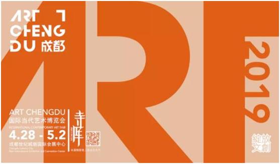 2019Art Chengdu国际当代艺术博览会将于4月28日开幕