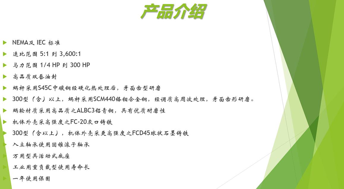 台湾成大涡轮减速机 防爆电机 交流电机