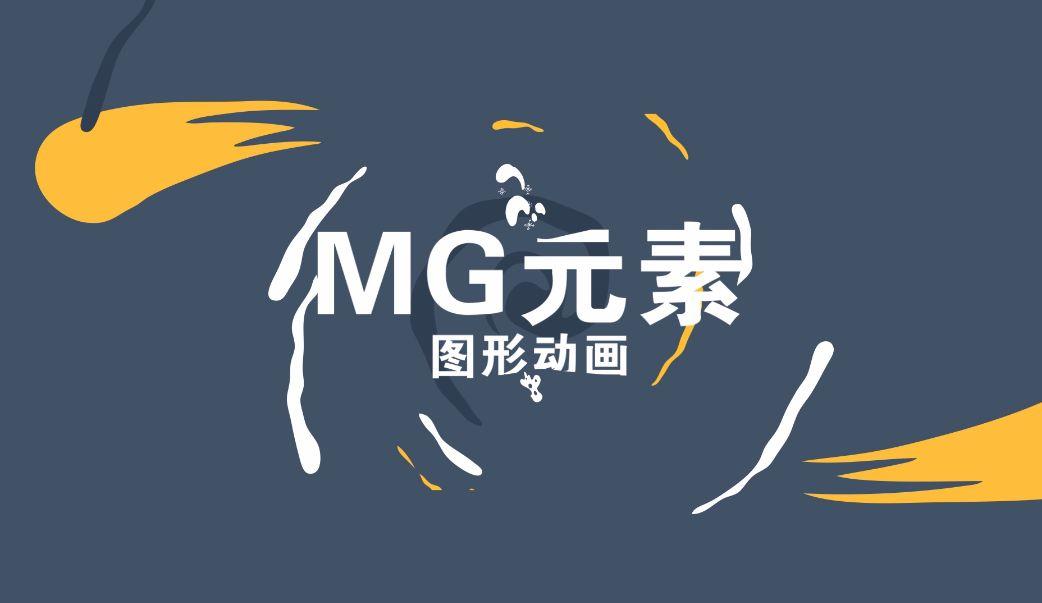 MG动画扁平图形为何集万千宠爱于一身?