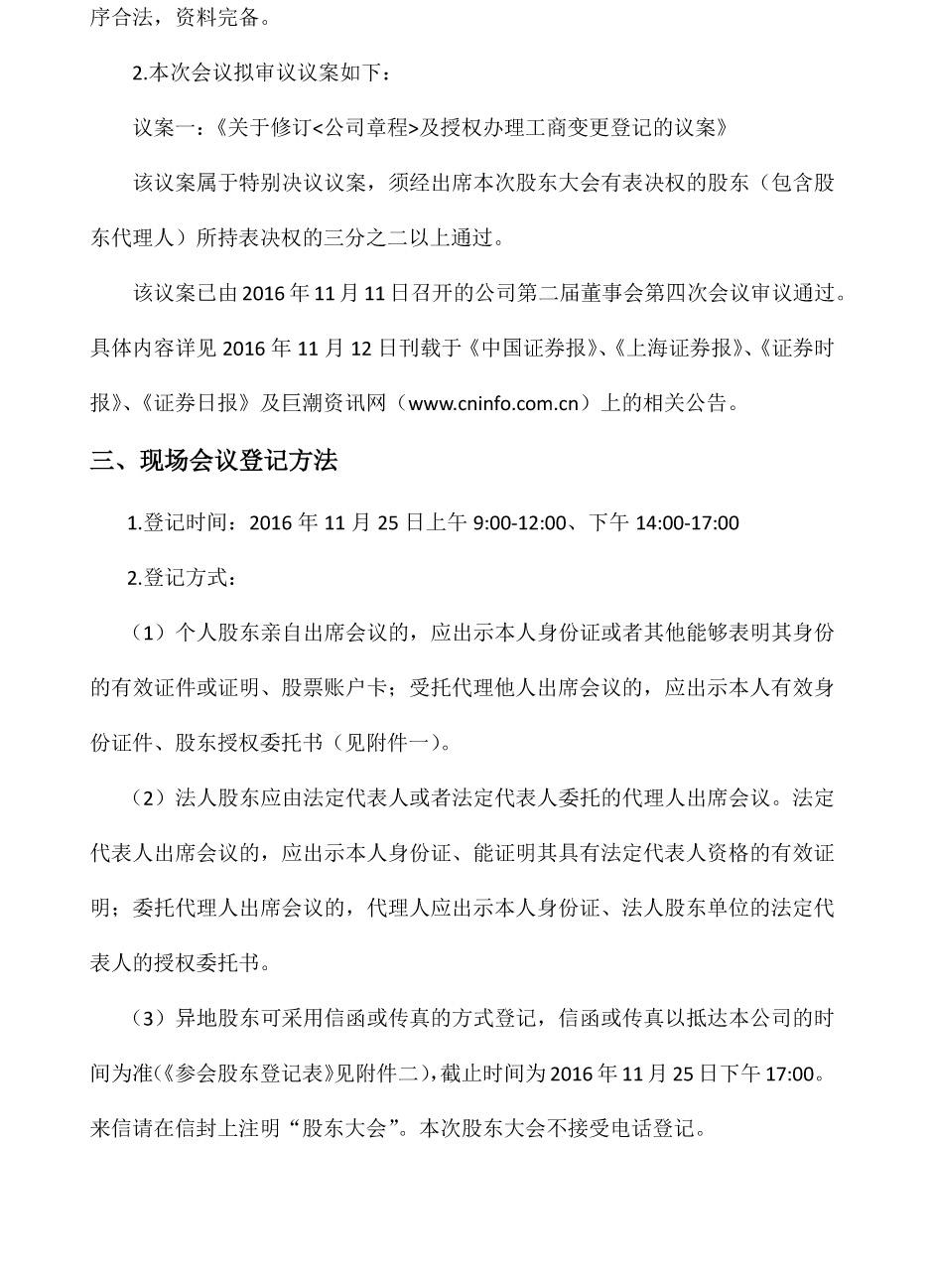和科达:关于召开2016年第二次临时股东大会的通知