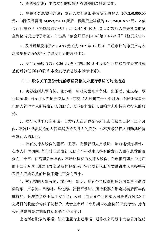 和科达:国金证券股份有限公司关于公司首次公开发行股票之上市保荐书