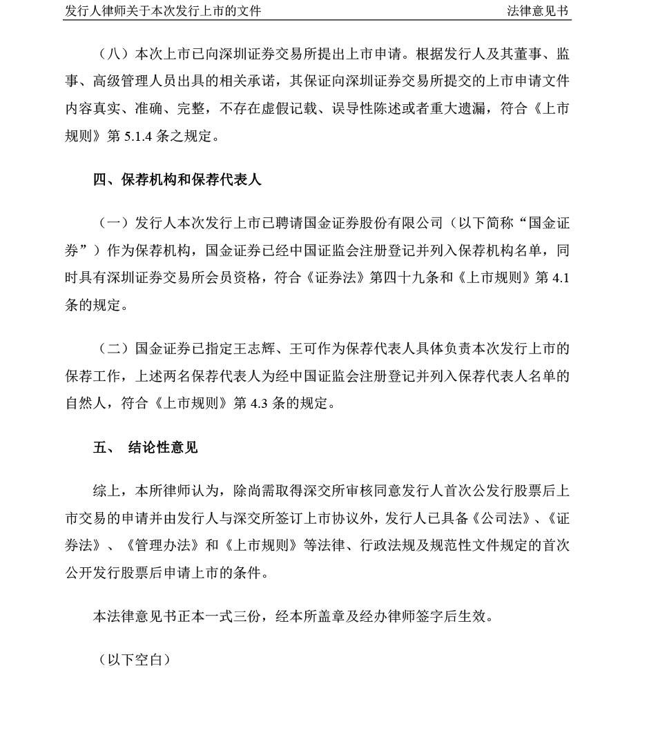 和科达:广东华商律师事务所关于公司首次公开发行A股并上市的法律意见书