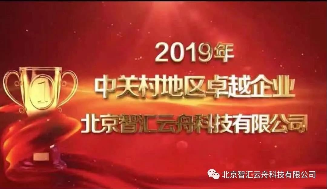 """智汇云舟荣获""""2019年中关村地区卓越企业奖"""""""