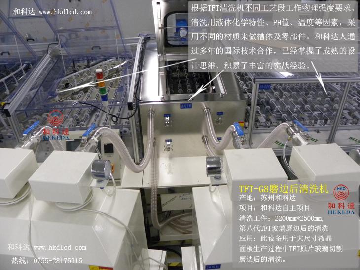 TFT-G8磨边后清洗机