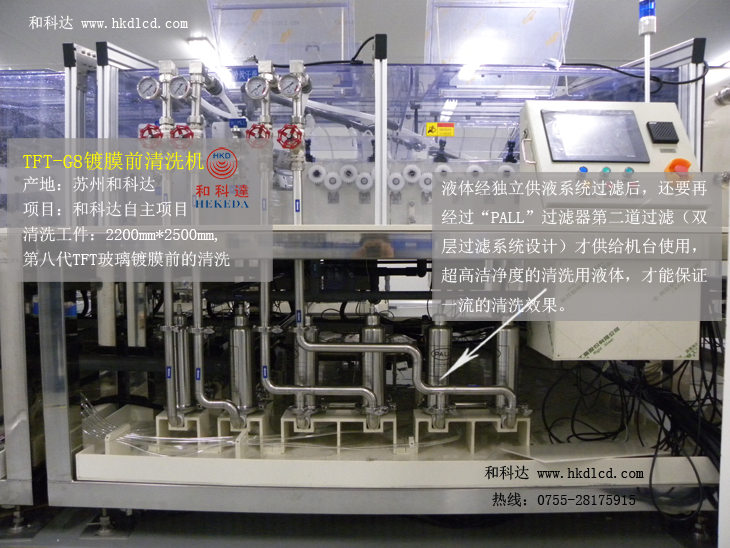 TFT-G8镀膜前清洗机