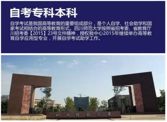四川师范大学(自考)