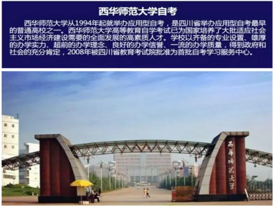 西华师范大学(自考)