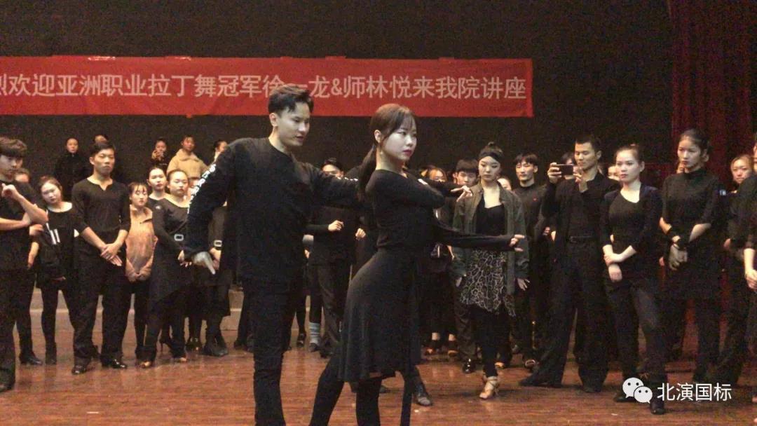 亚洲职业拉丁舞冠军徐一龙/师林悦莅临我院讲座