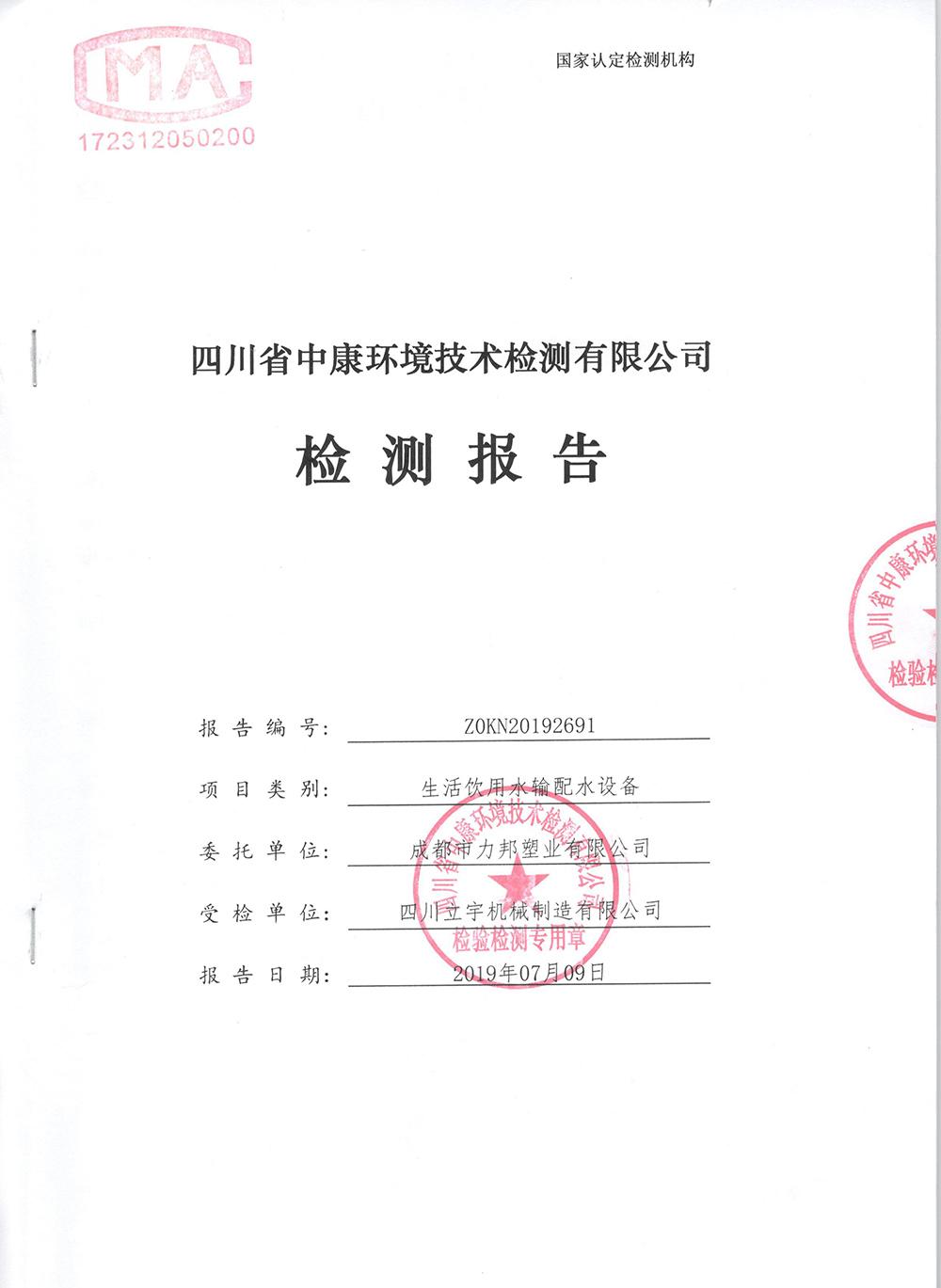 质检报告05