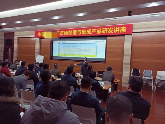 2019年12月19日 汉捷咨询为沈阳某大型国企实施了《市场管理与集成产品开发》专题讲座