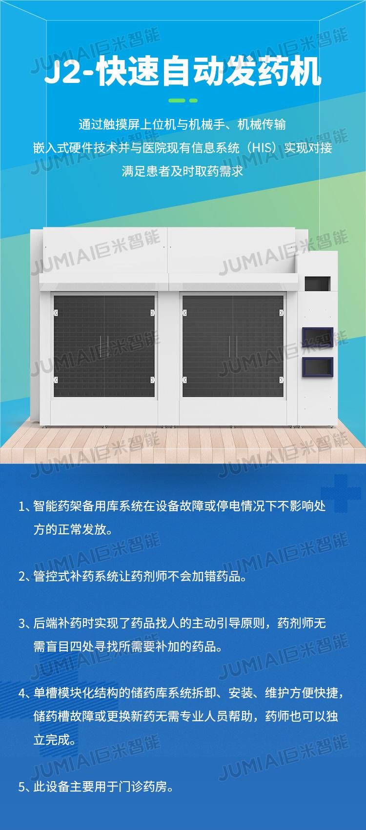J2-快速自动发药机