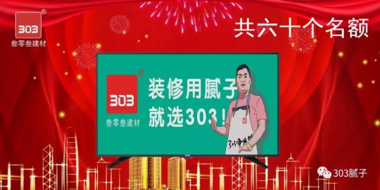 叁零叁建材2019年终会员答谢会第一批次报名开始啦!!!