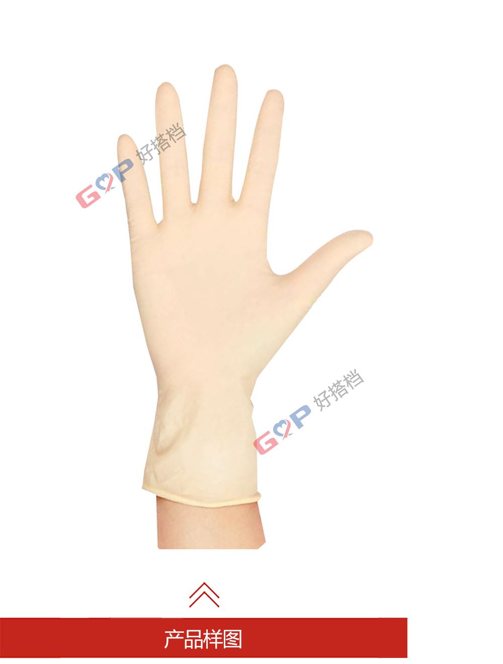 无粉乳胶手套(B级)