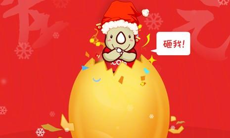 """""""诞 旦 蛋""""来啦!星月佳期,犀牛云解锁时光廊的惊喜与期盼"""