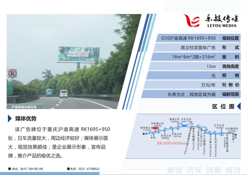 滬渝高速路段---重慶墊江牡丹節