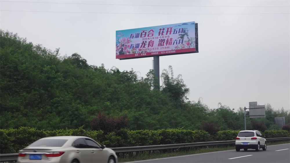 渝泸高速路段---寿湖