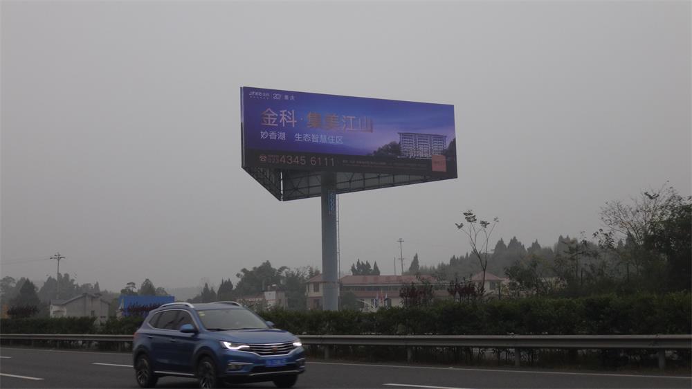 渝蓉高速广告案例1