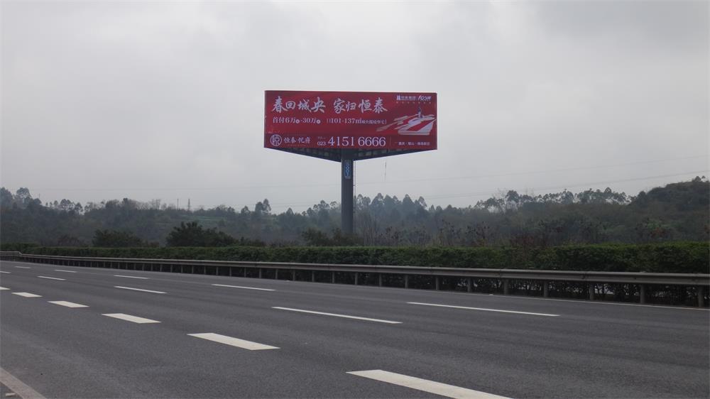 渝蓉高速广告案例2