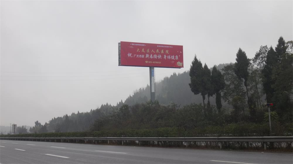 渝蓉高速广告案例4